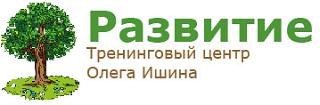 Развитие. Тренинговый центр Олега Ишина